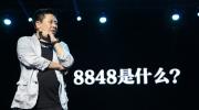 8848钛金手机售价9999元 e人e本的底气何在?