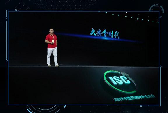 第五届中国互联网安全大会:人是大安全时代的核心