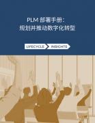 PLM 部署手册 助您规划并推动数字化转型的指南