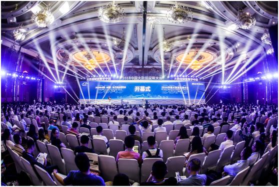 大数据赋能数字中国建设 2018中国大数据应用大会在蓉开幕