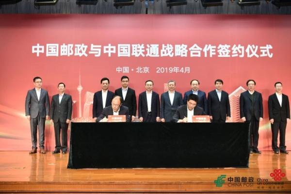 中国联通与中国邮政在五大领域展开合作