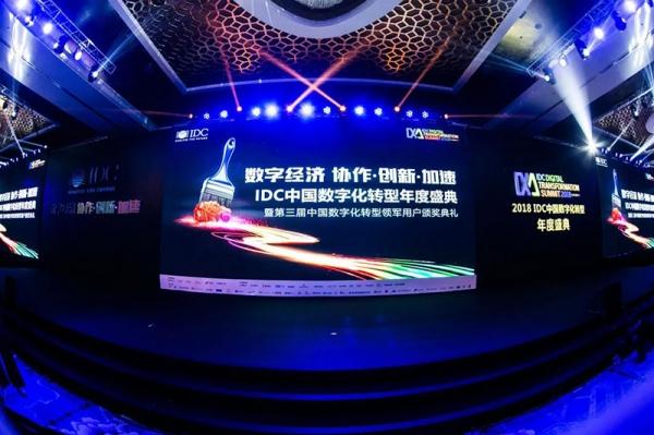 海尔与湖北广播电视台摘取IDC数字化年度大奖——新华三成功助力行业客户数字化转型