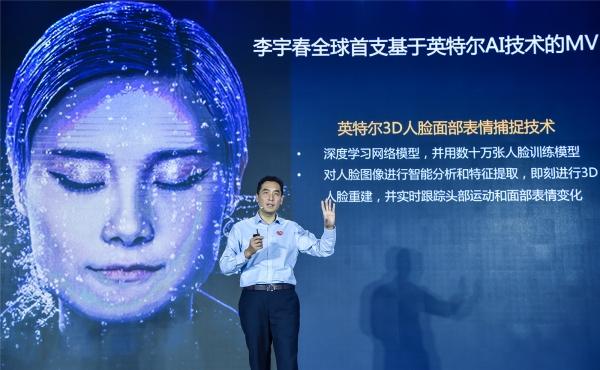 """这支李宇春的最新MV,从AI的角度重新认识了""""Intel inside"""""""