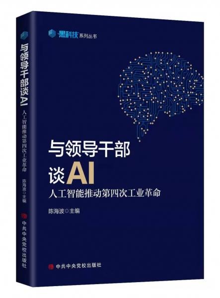 """入选中央党校出版社""""黑科技""""系列丛书 《与领导干部谈AI》为何而谈?"""