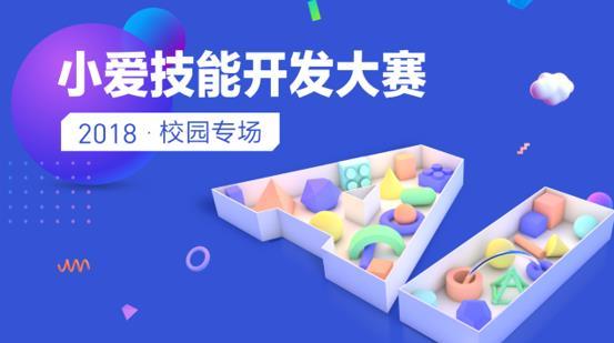 小爱技能开发大赛启动  广纳第三方AI能力
