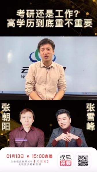 搜狐视频价值直播大V批量入驻 打造用户关注流