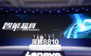 2017年度至顶网凌云奖:联想深腾8810集群