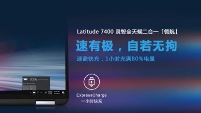 戴尔Latitude 7400灵智全天候二合一 开启全新办公方式