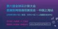 第六届全球云计算大会上海站