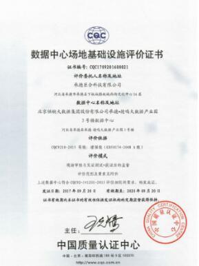SinoBBD承德德鸣3号楼数据中心获CQC最高等级机房认证