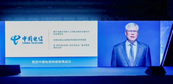高通史蒂夫·莫伦科夫:我们正在迈入一个由AI和5G驱动的智能云连接的新时代