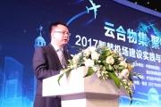 云合物集 聚智领航――2017智慧机场建设与发展趋势高峰论坛成功举办