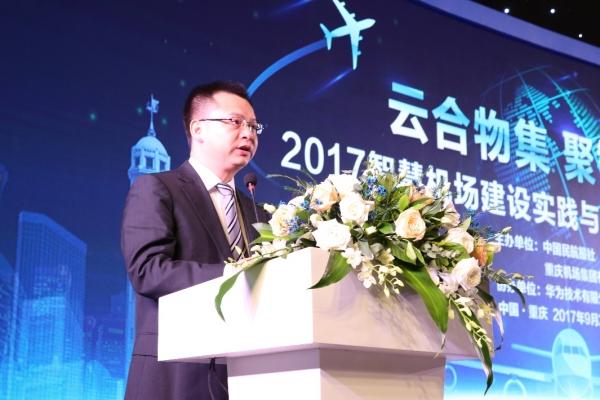 云合物集 聚智领航——2017智慧机场建设与发展趋势高峰论坛成功举办
