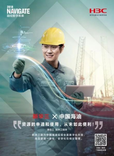 覆盖全球的一朵云 成就中国海油智慧远航