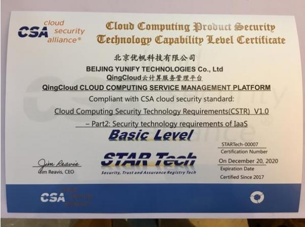 青云QingCloud全球首批通过CSA STAR Tech云安全认证