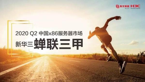 再创佳绩!新华三x86服务器蝉联中国市场前三