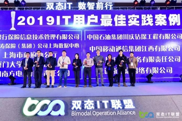 2020第三届双态IT北京用户大会圆满落幕!