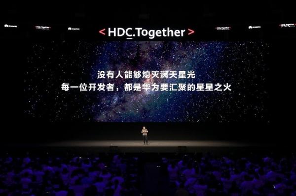 HUAWEIHDC:鸿蒙迎来2.0,全球第三大移动应用生态同期破土