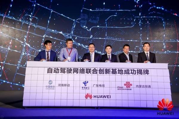 华为发布自动驾驶网络ADN,引领5G智能网络