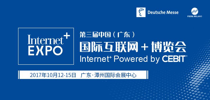 """第三届中国(广东)国际""""互联网+""""博览会"""
