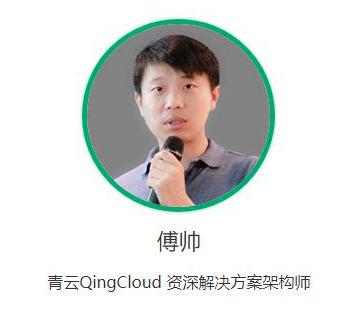 青云QingCloud傅帅:借助全栈云计算实现业务转型的案例分享