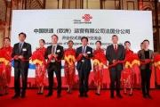 中国联通成立法国分公司    发布?#20998;?#37329;融专网、云网一体化解决方案