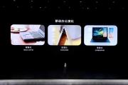 华为MateBook系列新品国内发布 面向第三代移动办公