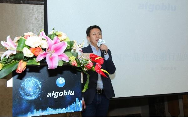 Aloblu首届金融行业SD-WAN应用与实践研讨会在北京开幕