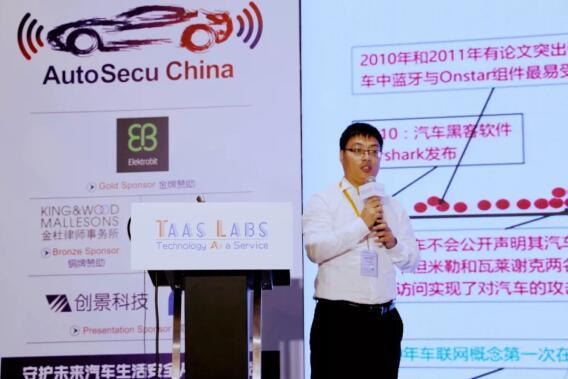 东软陈静相:东软4+2安全体系助驾智能网联汽车时代