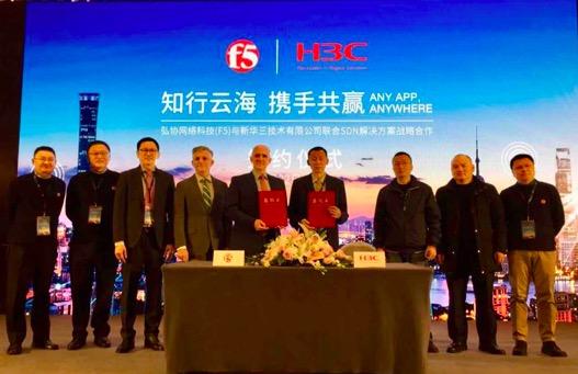 F5与新华三签署SDN解决方案合作协议