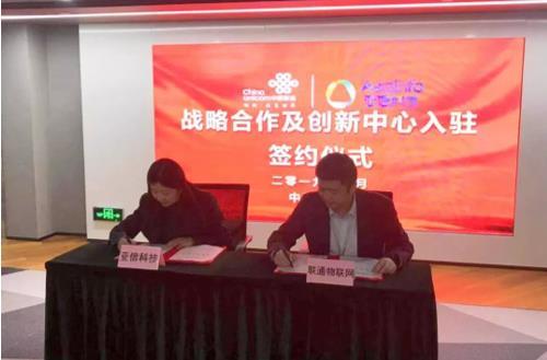 联通物联网公司与亚信科技签署战略合作协议