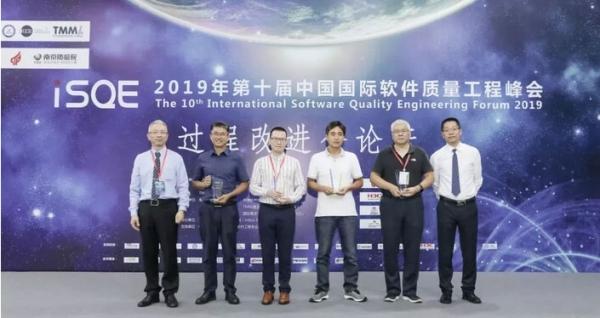 新华三助力第十届中国国际软件质量工程峰会圆满举办