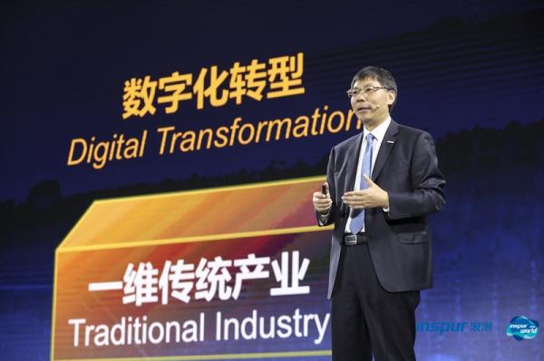 """产业""""升维"""" 浪潮定位""""云+数""""新型互联网企业打造数字生态"""