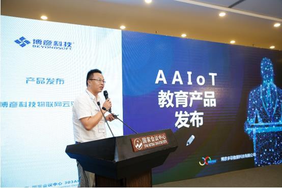 博彦科技京交会论坛结硕果 物联网平台产品发布