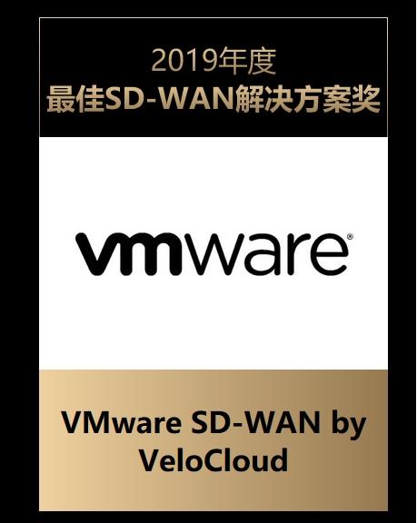 VMware携手合作伙伴,推动SD-WAN与5G融合