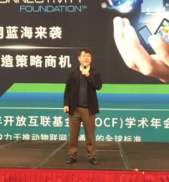 2017年OCF学术年会举办:未来20年物联网市场将继续成长