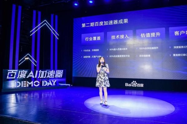 百度AI加速器第二期DemoDay在京举行 23家企业展示如何拥有AI