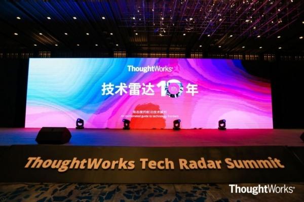 初心与恒心 ThoughtWorks技术雷达十周年峰会在深圳举行