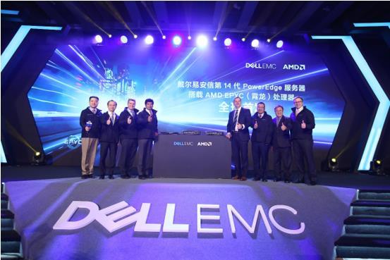 聚焦三大场景 戴尔易安信中国首发基于AMD EPYC(霄龙)处理器的服务器新品
