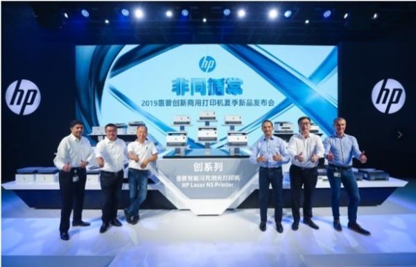 """""""非同循常""""2019 HP创新商用打印机夏季新品发布会"""