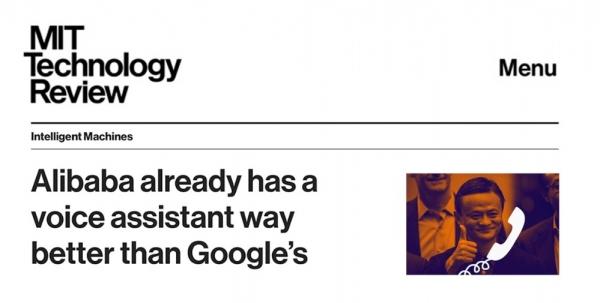 《麻省理工科技评论》:阿里AI语音技术超越谷歌,可读懂人类潜藏意图