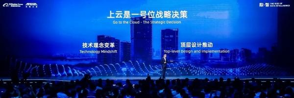 阿里云智能总裁张建锋:上云是一号位战略决策