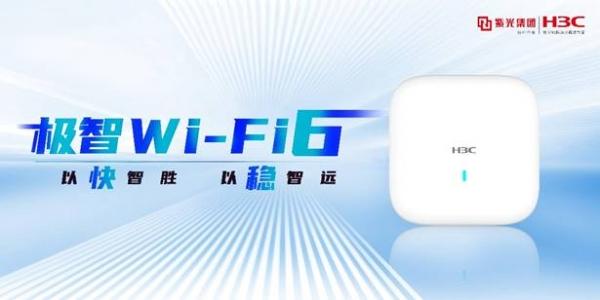 """以快智胜,以稳智远 新华三极智Wi-Fi 6助推""""新基建""""向全场景落地"""