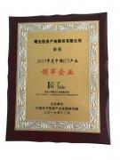 """曙光首席运营官叶健荣获""""2017中国ICT产业年度领袖人物"""""""
