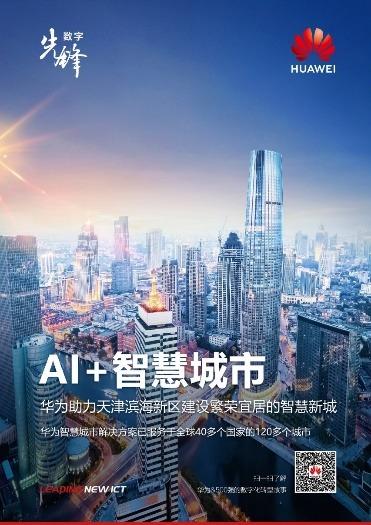"""天津滨海新区:一个有""""AI""""的智慧城市"""