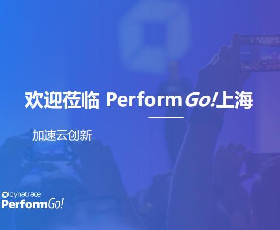 Dynatrace PerformGo!上海 大会开场致辞