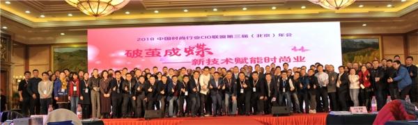 零售业数字化归根结底是人货场的数字化 ——第三届中国时尚行业CIO联盟年会圆满落幕