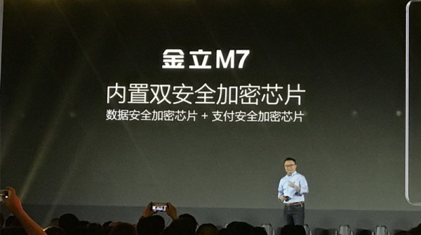 """金立M7:专注手机安全,还是""""1+1 硬件加密双芯片""""更靠谱"""