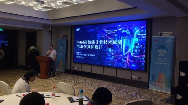 超算入云,无尽算力,华为云-Intel汽车行业高性能仿真技术研讨会召开