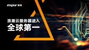 浪潮云服务器全球第一 中国云核心装备引领全球